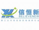 宁波信恒新市场信息咨询有限公司信恒新believenewLOGO